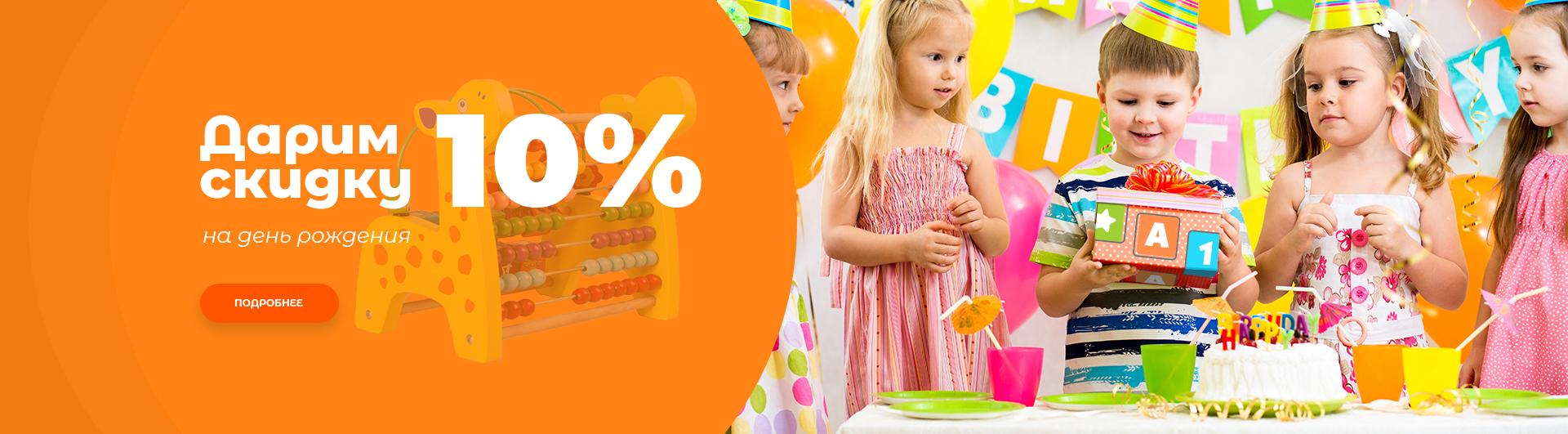 Скидки 10%